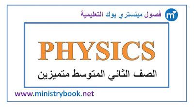 كتاب الفيزياء للصف الثاني متوسط متميزين 2018-2019-2020-2021