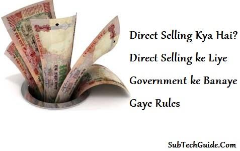Direct Selling Kya Hai Direct Selling ke Liye Government ke Banaye Gaye Rules