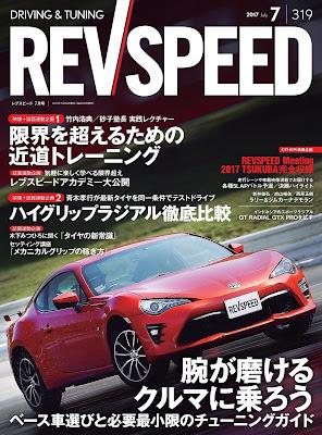 REV SPEED 2017-07月号 raw zip dl