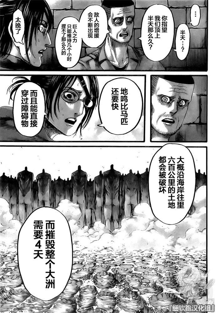 進擊的巨人: 129话 望乡 - 第4页