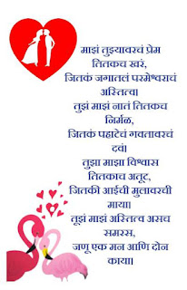 valentine days message in marathi