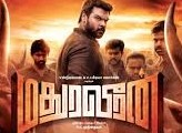 Madura Veeran 2018 Tamil Movie Watch Online
