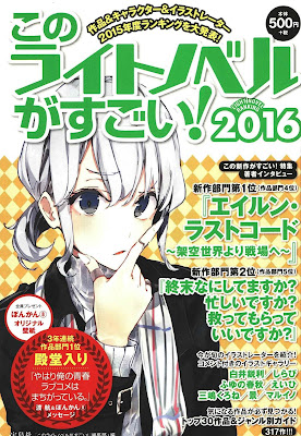 このライトノベルがすごい! 2016 [Kono Light Novel ga Sugoi! 2016], manga, download, free