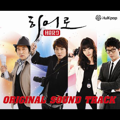 Various Artists – Hero OST