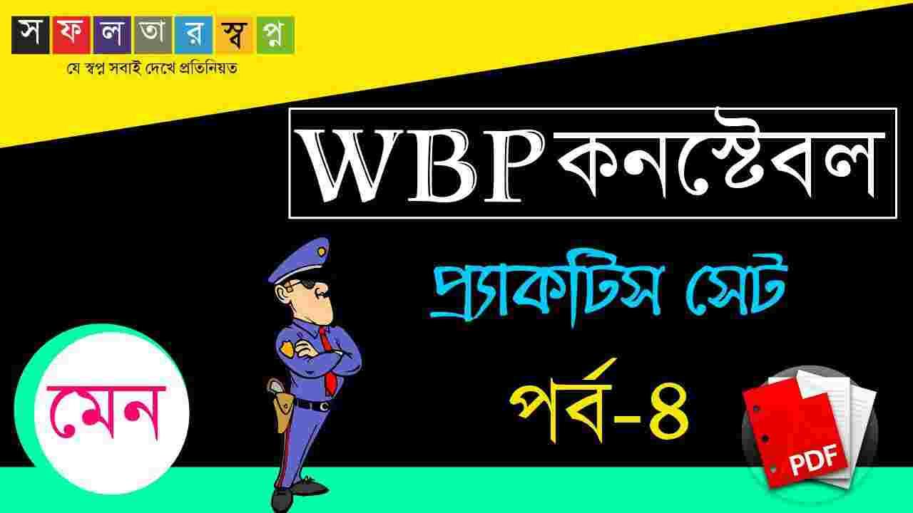 West Bengal Police Constable Main Practice Set Part-4 in Bengali PDF