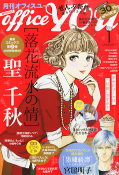 Rakka Ryuu Sui no Jou de Chiaki Hijiri