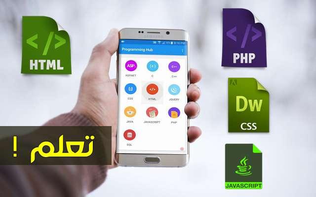 تعرف على هذا التطبيق الرهيب الذي يجعلك تتعلم أكثر من 18 لغات برمجة مشهورة باستخدام فقط هاتفك