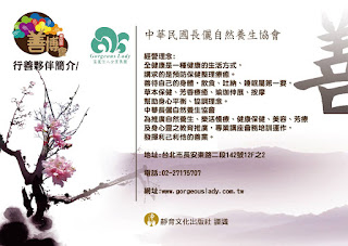 公益活動,中華長儷自然養生協會,長儷協會,第四屆善博會,善博號救護車,善博會