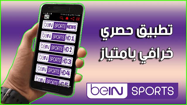 تحميل تطبيق Mobile TV الرهيب لمشاهدة جميع قنوات العالم المشفرة مجانا على أجهزة الاندرويد