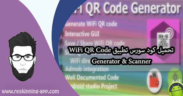 تحميل كود سورس تطبيق WiFi QR Code Generator & Scanner