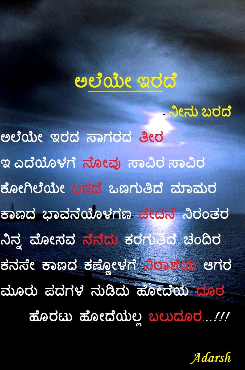 Kannada love letter to girlfriend