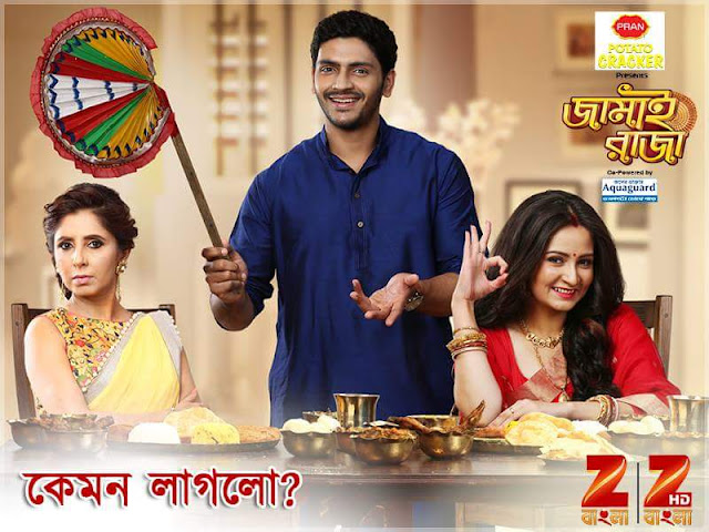 'Jamai Raja' Serial on Zee Bangla TV Plot Wiki,Cast,Promo,Title Song,Timing