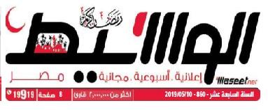 جريدة وسيط القاهرة عدد الجمعة 10 مايو 2019 م