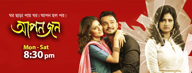 'Aponjon' Colors Bangla Tv Serial Story Wiki,Cast,Promo,Title Song,Timing