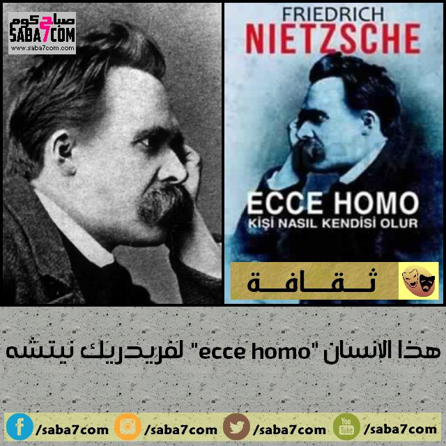هذا الإنسان Ecce Homo لفريدريك نيتشه