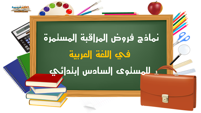 نماذج فروض المراقبة المستمرة في اللغة العربية للمستوى السادس ابتدائي