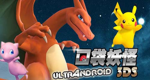 Android Apk Full Pokemon 3ds V0 8 0 Apk Android