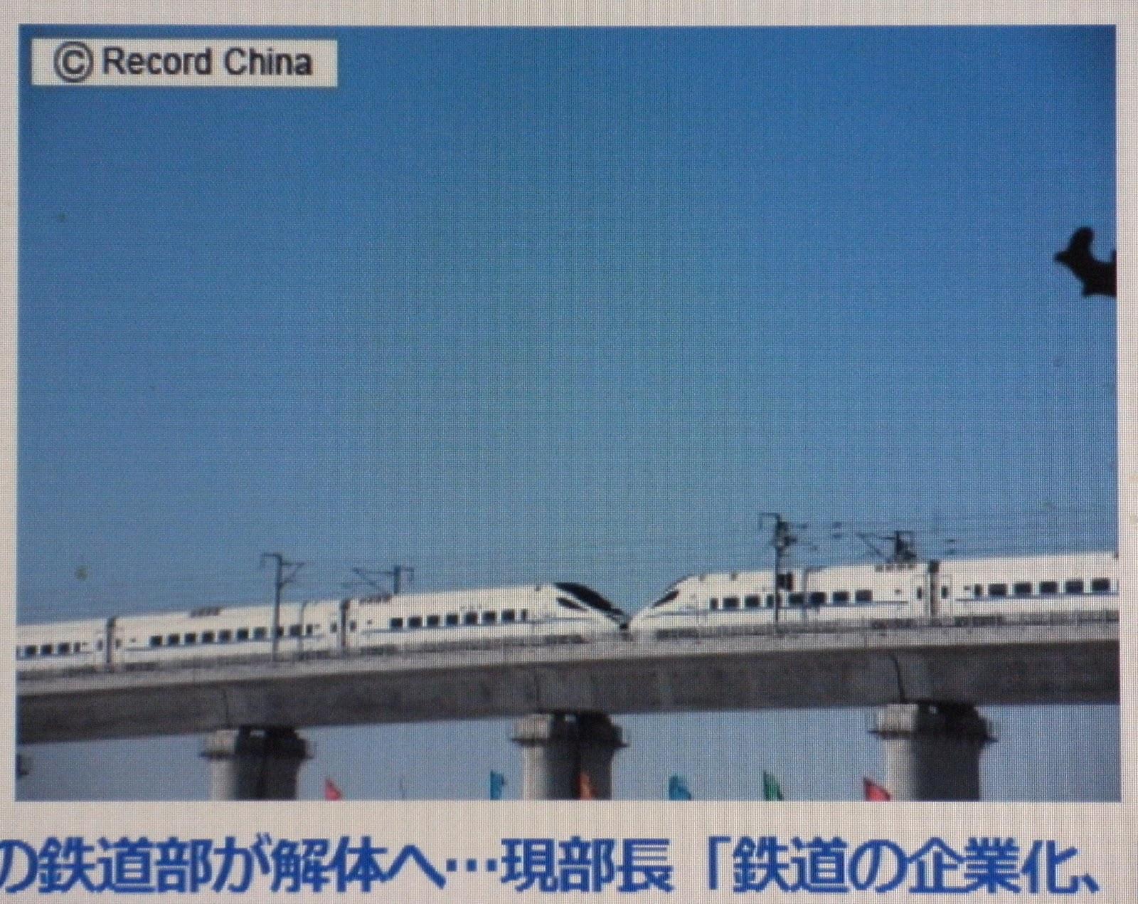 国家の品格:ゼロ大国、中国の面白さ: 汚職まみれの中国鉄道部が解体: