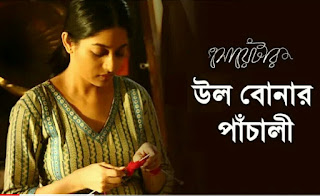 Wool Bonar Panchali Lyrics