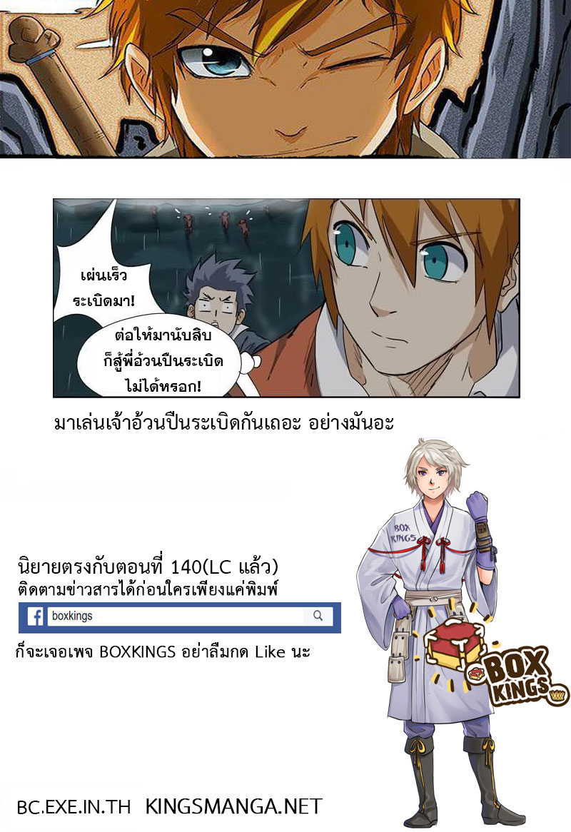 Tales of Demons and Gods ตอนที่ 160 หน้า 11