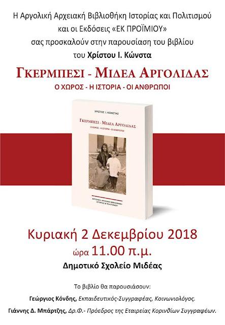 """Παρουσίαση βιβλίου: """"Γκέρμπεσι - Μιδέα Αργολίδας: Ο χώρος - Η ιστορία - Οι άνθρωποι"""""""