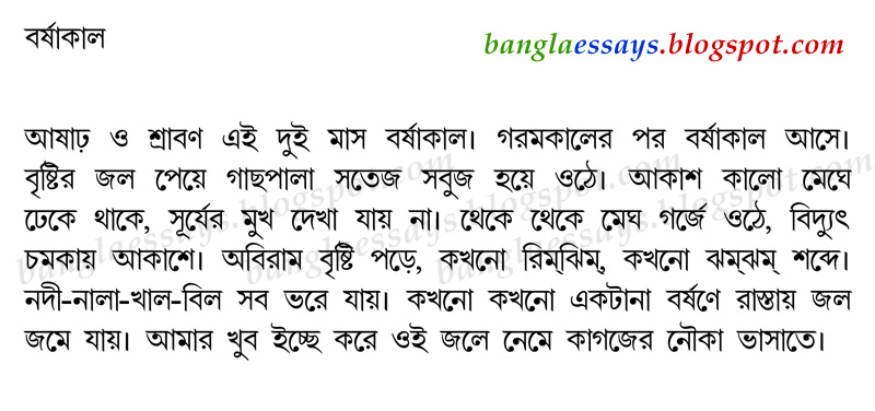 বর্ষাকাল - Bangla Essay on Rainy Season | Bangla