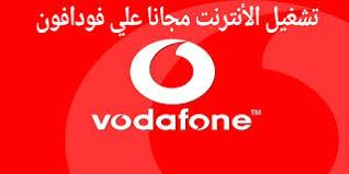 نت مجاني فودافون,انترنت مجاني في مصر,تشغيل الأنترنت مجانا,انترنت مجاني مدى الحياة,نت مجاني فودافون مصر,كود انترنت مجاني فودافون,فودافون