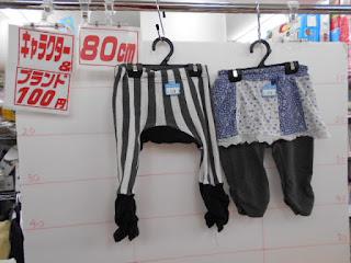 100円子供服80㎝のズボン2着