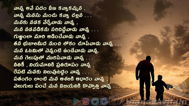 Telugu fathers day quotes images download