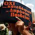 Σε όλη την Ελλάδα απεργούν οι δάσκαλοι στις 15 Σεπτεμβρίου