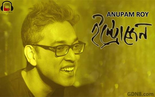 OESTROGEN - Anupam Roy - Ebar Morle Gachh Hawbo