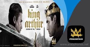 تحميل لعبة King Arthur للاندرويد اخر اصدار apk + obb