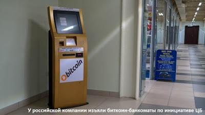 У российской компании изъяли биткоин-банкоматы по инициативе ЦБ