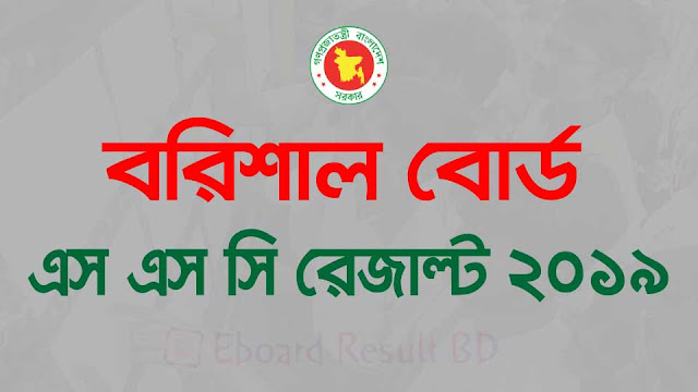 Barisal Board SSC Result 2019
