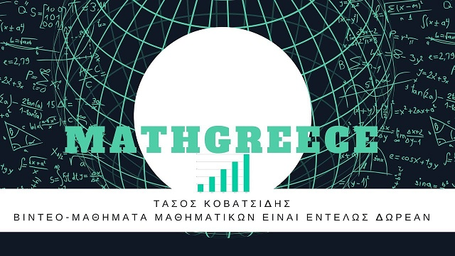 MathGreece - Δωρεάν βίντεο με μαθήματα μαθηματικών στα ελληνικά για όλες τις τάξεις του Γυμνασίου και Λυκείου