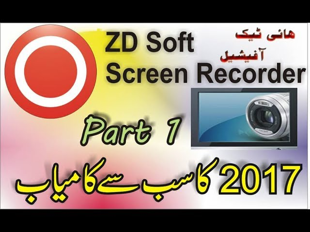 ZD Soft Screen Recorder Version 11 Tutorial #1 In Urdu/Hindi