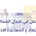 (350) عرض عمل في مجال المحاسبة في الاقتصاد و المساعدة الادارية