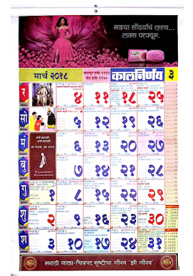 Download Free Kalnirnay 2018 January Marathi Calendar PDF
