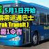 曼绒,搭乘霹雳运通巴士(Perak Transit)只需1令吉