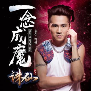 Gary Chaw 曹格 (Cao Ge) - Yi Nian Cheng Mo 一念成魔 Lyrics 歌詞 with Pinyin