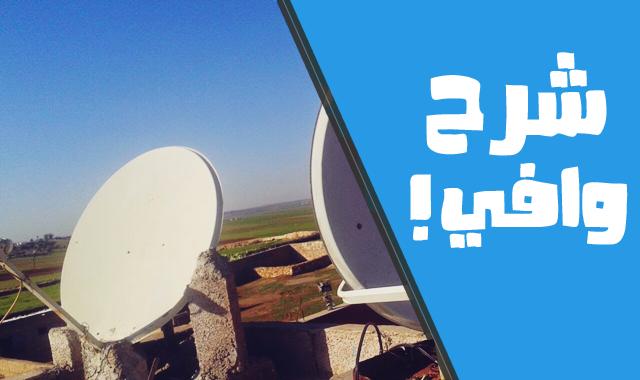 اليك جميع الأقمار التي تلتقط بالمغرب مع الترددات و حجم