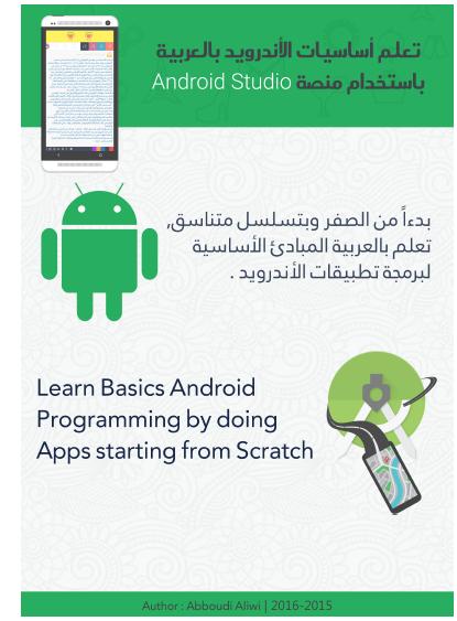 كتاب برمجة تطبيقات الاندرويد بالعربي