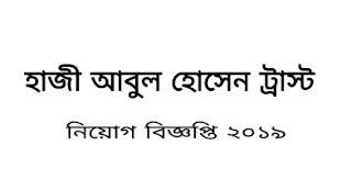 Haji Abul Hossain Trust job circular 2019. হাজী আবুল হোসেন স্ট্রাস্ট নিয়োগ বিজ্ঞপ্তি ২০১৯