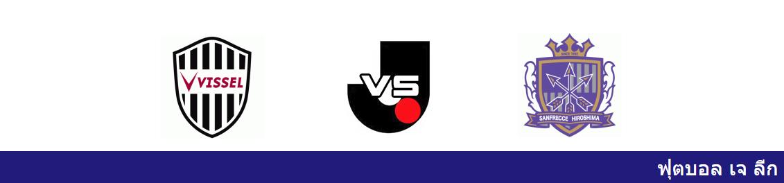 แทงบอล วิเคราะห์บอล เจ ลีก ระหว่าง วิสเซล โกเบ vs ซานเฟรซเซ่