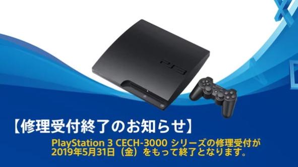Sony Akan Berhenti Memperbaiki Perangkat PSP-3000 dan PS3 CECH-3000 di Jepang
