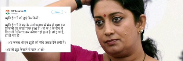 Video, News, Bhoppal, National, Social Network, Farmers,'Have Loans Been Waived?' Asks Irani in MP, Shouts of 'Yes' Follow
