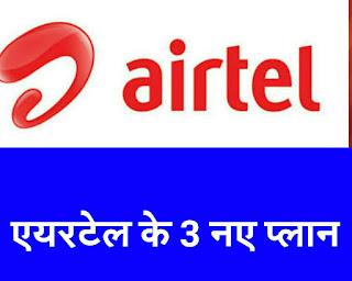Airtel new prepaid plan