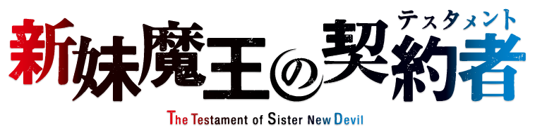 redner Testament of Sister New Devil