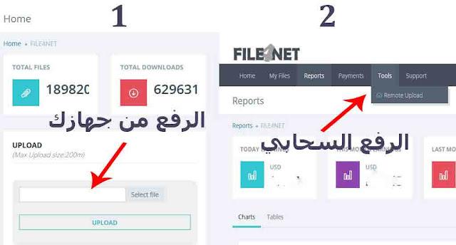 طريقة رفع الملفات على موقع file4.net