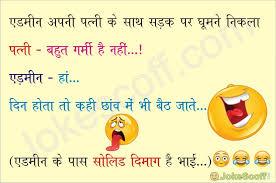 summer jokes in hindi